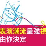 2016第九屆臺北藝穗節主視覺圖像設計徵選