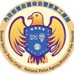 「保二警察寶寶」圖像徵稿活動