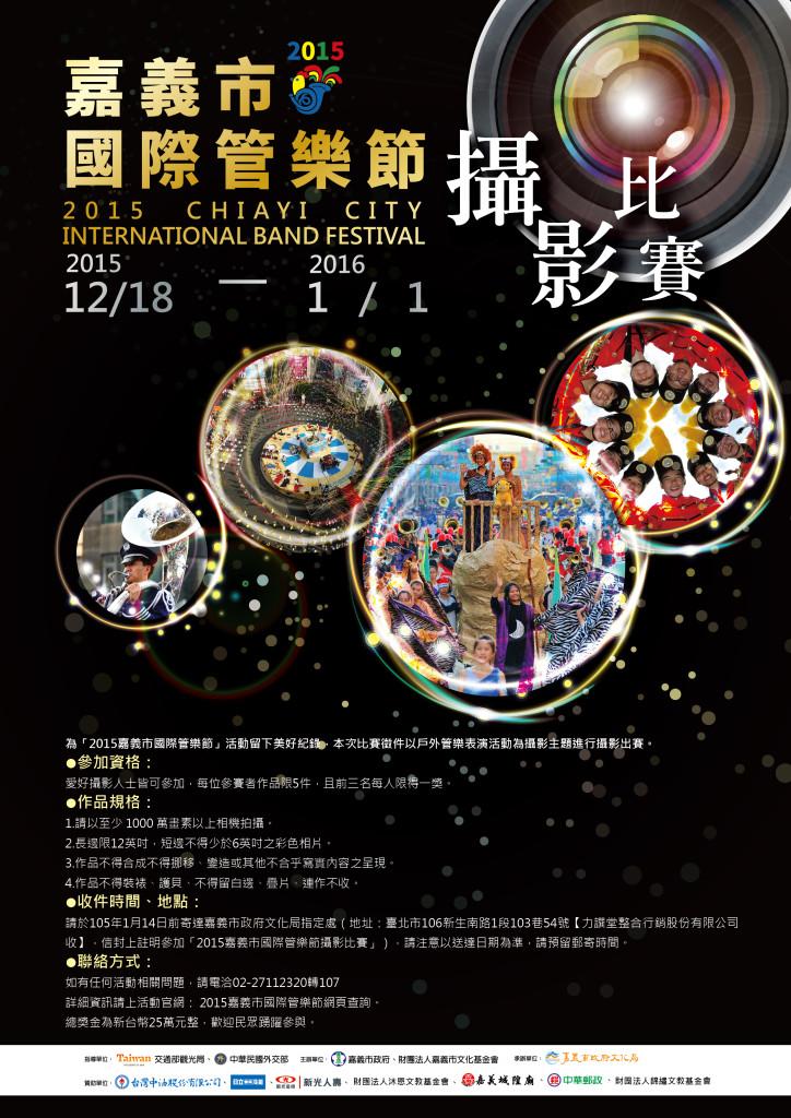 嘉義市「國際管樂節」攝影比賽海報