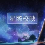 東海45小時短片競賽-2015星際校映