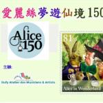 愛麗絲夢遊仙境150週年香港台灣學生繪畫比賽