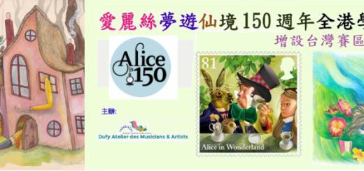 2015-2016 愛麗絲夢遊仙境150週年香港台灣學生繪畫比賽
