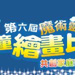 2015年花王「第六屆魔術靈兒童繪畫比賽」