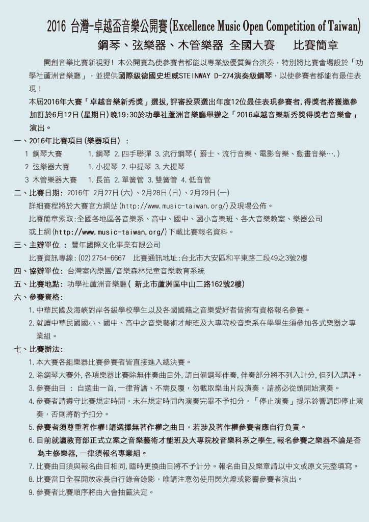 2016台灣卓越盃音樂公開賽簡章-P2