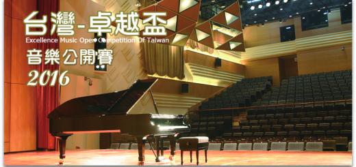2016台灣-卓越盃音樂公開賽