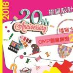 香港創意思維活動2016襟章設計比賽及T-shirt設計比賽