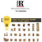 2016 RIVA 1920 第三屆創意競賽活動『Light up your idea』