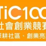 2016 TiC100 社會創業競賽