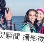 2016 S/S捕捉剎那‧感動瞬間-攝影徵件