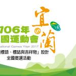 106年全國運動會「主題標語、標誌與吉祥物」設計全國徵選