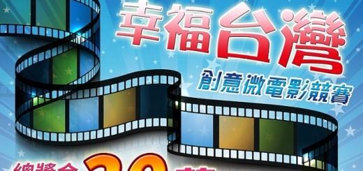 「看見奇蹟●幸福台灣」創意微電影競賽