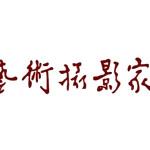 中華藝術攝影家學會第十七屆『郎靜山紀念攝影獎』徵件