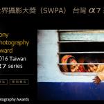 2016索尼世界攝影大獎-台灣α7系列攝影比賽