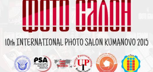 10th INTERNATIONAL PHOTO SALON KUMANOVO 2015
