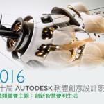 2016第十屆AUTODESK軟體創意設計競賽-機械類
