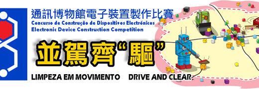 2016年度通訊博物館電子裝置製作比賽