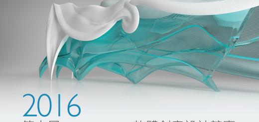 2016第十屆AUTODESK軟體創意設計競賽-數位媒體類