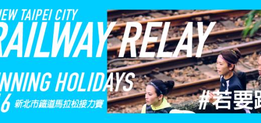 Running Holidays – 2016新北市鐵道馬拉松接力賽