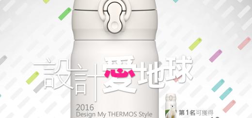 2016 THERMOS保溫瓶圖案設計大賽