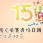 第十五屆校際郵集設計比賽