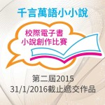 第二屆千言萬語小小說 校際電子書小說創作比賽