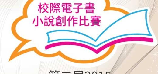 第二屆2015-16 千言萬語小小說 校際電子書小說創作比賽