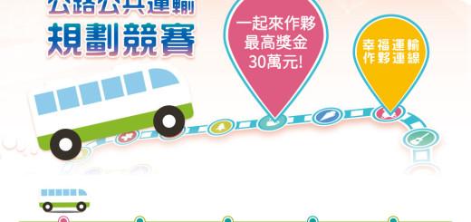 2016公路公共運輸規劃競賽