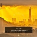 2016「台北101國際攝影大賽」