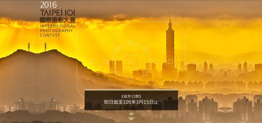 2016台北101國際攝影大賽