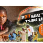 第27屆飢餓三十-T恤徵稿