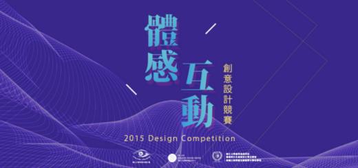 2015 體感互動創意設計競賽