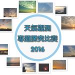 2016氣觀測專題探究比賽