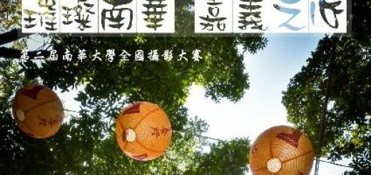 「璀璨南華,嘉義之心」 第二屆南華大學全國攝影大賽