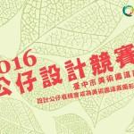 2016臺中市美術園道商圈公仔設計競賽