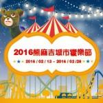 2016熊麻吉城市饗樂節『愛與關懷』攝影比賽