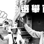 數位島嶼徵件活動【選舉百態】募集
