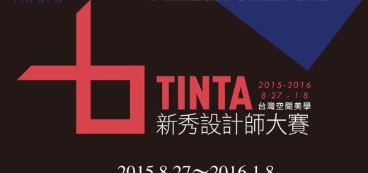 2015-2016台灣空間美學新秀設計師大賽2
