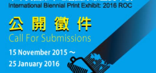「中華民國第十七屆國際版畫雙年展」公開徵件