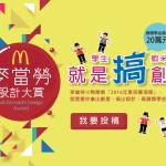 2016麥當勞設計大賞