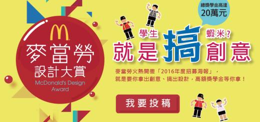 2016麥當勞設計大賞海報
