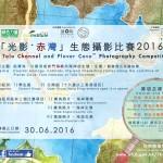 「光影.赤灣」生態攝影比賽 2016