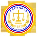 法務部行政執行署高雄分署形象識別標誌徵圖比賽