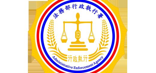 法務部行政執行署