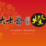 2016 民雄觀音大士爺圖騰設計徵件比賽