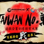 WargamingXDCIPO  Taiwan No.「萬」遊戲企畫創意提案大賽