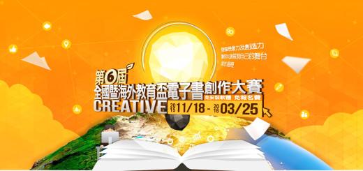 第六屆『全國暨海外教育盃電子書創作大賽』