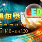 「2016年鐙烜獎」LED商業照明創意燈具設計競賽