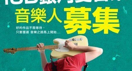 【下一代音樂人】演唱、作詞、作曲、編曲年度徵選活動
