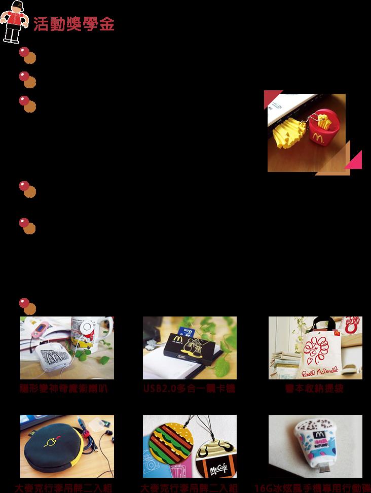 2016麥當勞設計大賞-活動獎學金