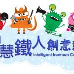 2016智慧鐵人創意競賽